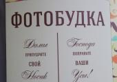 Фотобудка выпускной ава